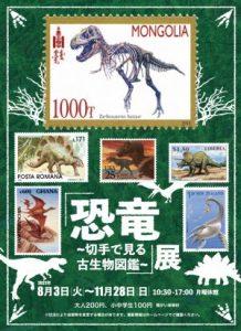 恐竜~切手で見る古生物図鑑~展