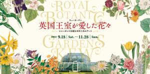 キューガーデン  英国王室が愛した花々 シャーロット王妃とボタニカルアート