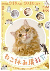 猫の合同写真展&物販展「ねこ休み展 秋 2021」