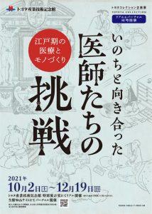 トヨタコレクション企画展「いのちと向き合った医師たちの挑戦~江戸期の医療とモノづくり~」