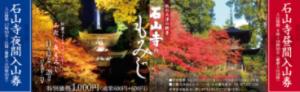 石山寺 あたら夜もみじ(紅葉ライトアップ)   大本山 石山寺 公式ホームページ
