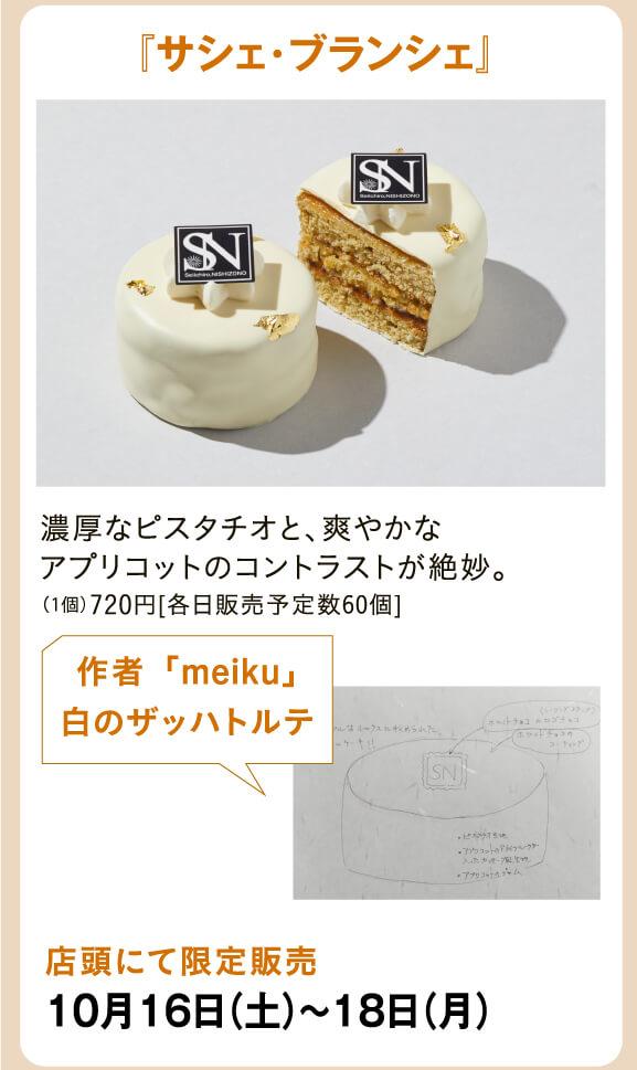 阪急ケーキショー2021
